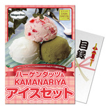 <東急ハンズ> 人気のハーゲンダッツと京都銘店のアイスクリームセット! パネもく! ハーゲンダッツ&KAMANARIYA アイスセット画像