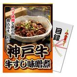 <東急ハンズ> パネもく! 神戸牛牛すじ味噌煮画像