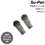 Su−Pen 交換用ミニペン先 2個セット R201S-2│携帯・スマホアクセサリー タッチペン