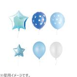 シエル バルーンセット CSHBS−003 スターブルー│パーティーグッズ 装飾用品
