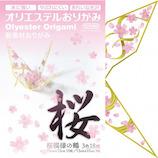 東洋紡 オリエステルおりがみ 桜模様の鶴 TYB-25│折り紙・和紙工芸