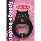 ママのアイディア工房 スポンジホルダー お手伝い猫ちゃん 黒