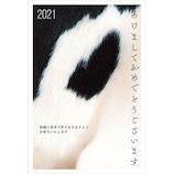 【東急ハンズオリジナル デザインコンペ年賀状】 干支シリーズ 2021年 丑年 年賀状 ETO-002