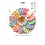 【東急ハンズオリジナル デザインコンペ年賀状】 干支シリーズ 2021年 丑年 年賀状 ETO-005