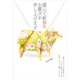 【東急ハンズオリジナル デザインコンペ年賀状】 干支シリーズ 2021年 丑年 年賀状 ETO-011