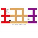 【東急ハンズオリジナル デザインコンペ年賀状】 干支シリーズ 2021年 丑年 年賀状 ETO-014