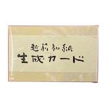 越前ろまん 越前和紙生成カード 150枚│折り紙・和紙工芸 和紙