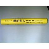 ラップカッター節約名人 詰め替え用ラップ 50m│電子レンジ用品 ラップ・アルミホイル