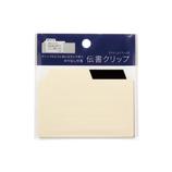 山櫻 プラスラボ(+lab) denshoシリーズ 伝書クリップ 351414 アイボリー/ブラック│クリップ・ステープラー その他 クリップ