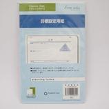 FP CL目標設定用紙 52932