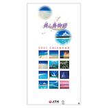 【2021年版・壁掛】JTA 美ら島物語 カレンダー 4051