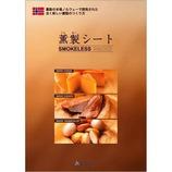 薫製シート 58×100cm│食品材料