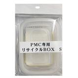 日陶科学 PMC専用リサイクルBOX Sサイズ│彫金 彫金工具・材料