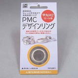 PMC デザインリング 甲丸M2(12〜14号用)