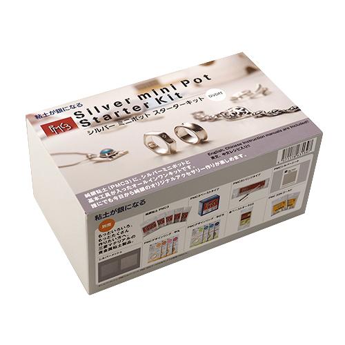 PMC3 シルバーミニポットセット│彫金 銀粘土