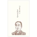 オリエンタルベリー はんこポチ袋 福沢諭吉 EM-2606