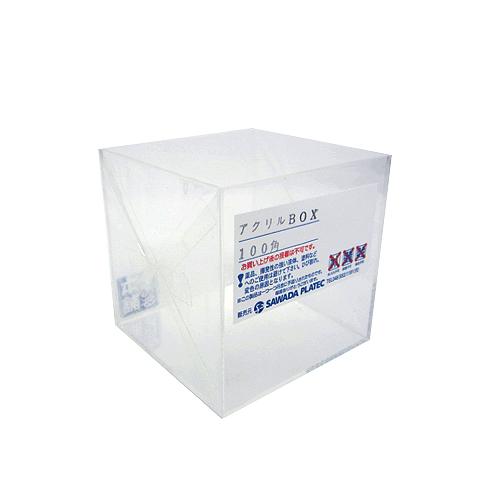 サワダプラテック アクリルBOX 100×100×100×2mm