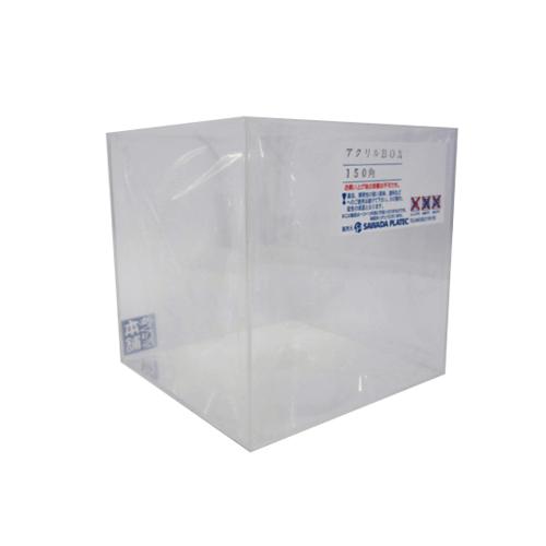 サワダプラテック アクリルBOX 150×150×150×2mm