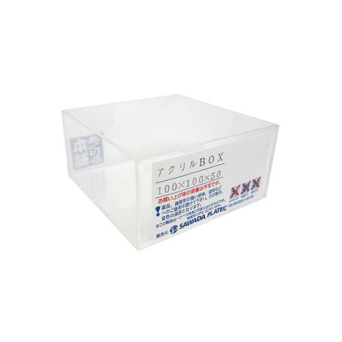 アクリルBOX 2mm 100×100×50