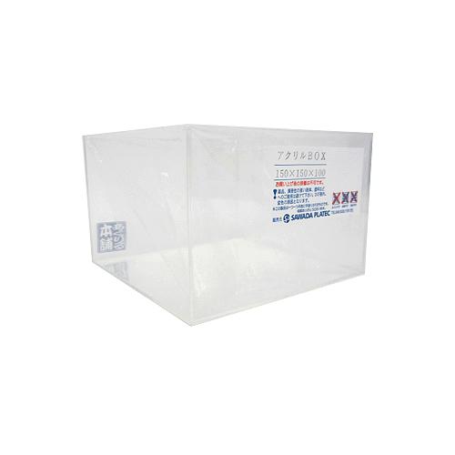 アクリルBOX 2mm 150×150×100