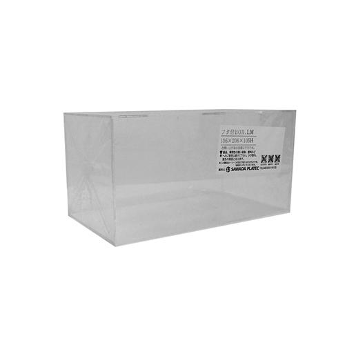 【クリックで詳細表示】サワダプラテック アクリルBOX 106×206×105mm フタ付