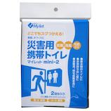 マイレット mini-2 災害用携帯トイレ 500201│