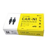 マイレット CAR−NI(カーニ) 5in1 ドライブトイレセット│