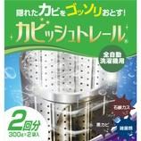 カビッシュトレール 全自動洗濯機用 洗浄剤