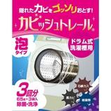 カビッシュトレール ドラム式洗濯槽用 洗浄剤