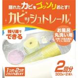 カビッシュトレール 風呂丸洗い用 洗浄剤