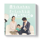 Sow Experience 体験ギフト FOR BABY PLUS 【メーカー直送品】お届けまで約1週間~10日間│ペーパーアイテム・ウェディングアイテム カタログギフト