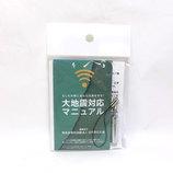 大地震対応マニュアル&携帯用ホイッスル シルバー