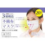 SF 3層構造 不織布マスク 20枚入 ふつうサイズ