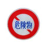 大蔵製作所 マグネットステッカー 規制標識 危険物通行止 KS007mg