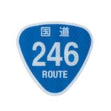 大蔵製作所 マグネットステッカー 国道246号 RR003mg