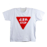 標識デザイン Tシャツ 止まれSTOP トラフィックン L│下着・インナー