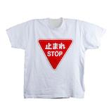 標識デザイン Tシャツ 止まれSTOP トラフィックン XL│下着・インナー