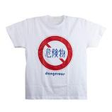 標識デザイン Tシャツ 危険物通行止 トラフィックン L│下着・インナー