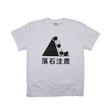 標識デザイン Tシャツ 落石注意 トラフィックン XL│下着・インナー