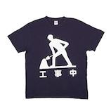 標識デザイン Tシャツ 工事中 トラフィックン XL│下着・インナー