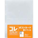 コレファイルイット ポストカード用リフィル 5枚入り│収納・クローゼット用品 コレクションケース・ジュエリーボックス