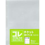 コレファイルイット チケット用リフィル 5枚入り│収納・クローゼット用品 コレクションケース・ジュエリーボックス