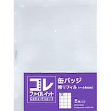 コレファイルイット 缶バッジ用リフィル ~44mm 5枚入り│収納・クローゼット用品 コレクションケース・ジュエリーボックス