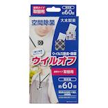 大木製薬 ウイルオフ 携帯タイプ取替用 60日用