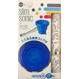 バイオライフ SLIMSONIC+コップ ブルー