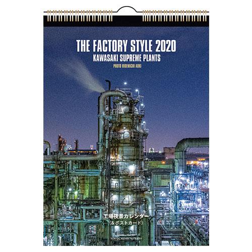 【2020年版・壁掛卓上兼用】THE FACTORY STYLE KAWASAKI SUPREME PLANTS 卓上版 TFS2020-T320