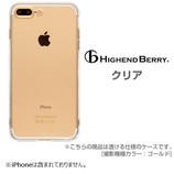 【iPhone7Plus】 Highend Berry ソフトTPUケース ストラップホール付き クリア