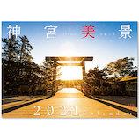 【2021年版・壁掛】 kankan 伊勢神宮カレンダー 神宮美景 A4 壁掛け