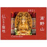 【2021年版・壁掛】 Kankan 高野山カレンダー 仏たちの聖地 A4 壁掛