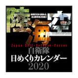 【2020年版・日めくり】 中央経済社 カレンダー CK−J20−01 自衛隊